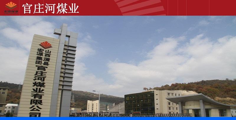 蒲县宏源集团官庄河矿井下反渗透设备