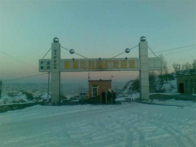 开滦鄂尔多斯魏家峁煤矿乳化液泵软水设备