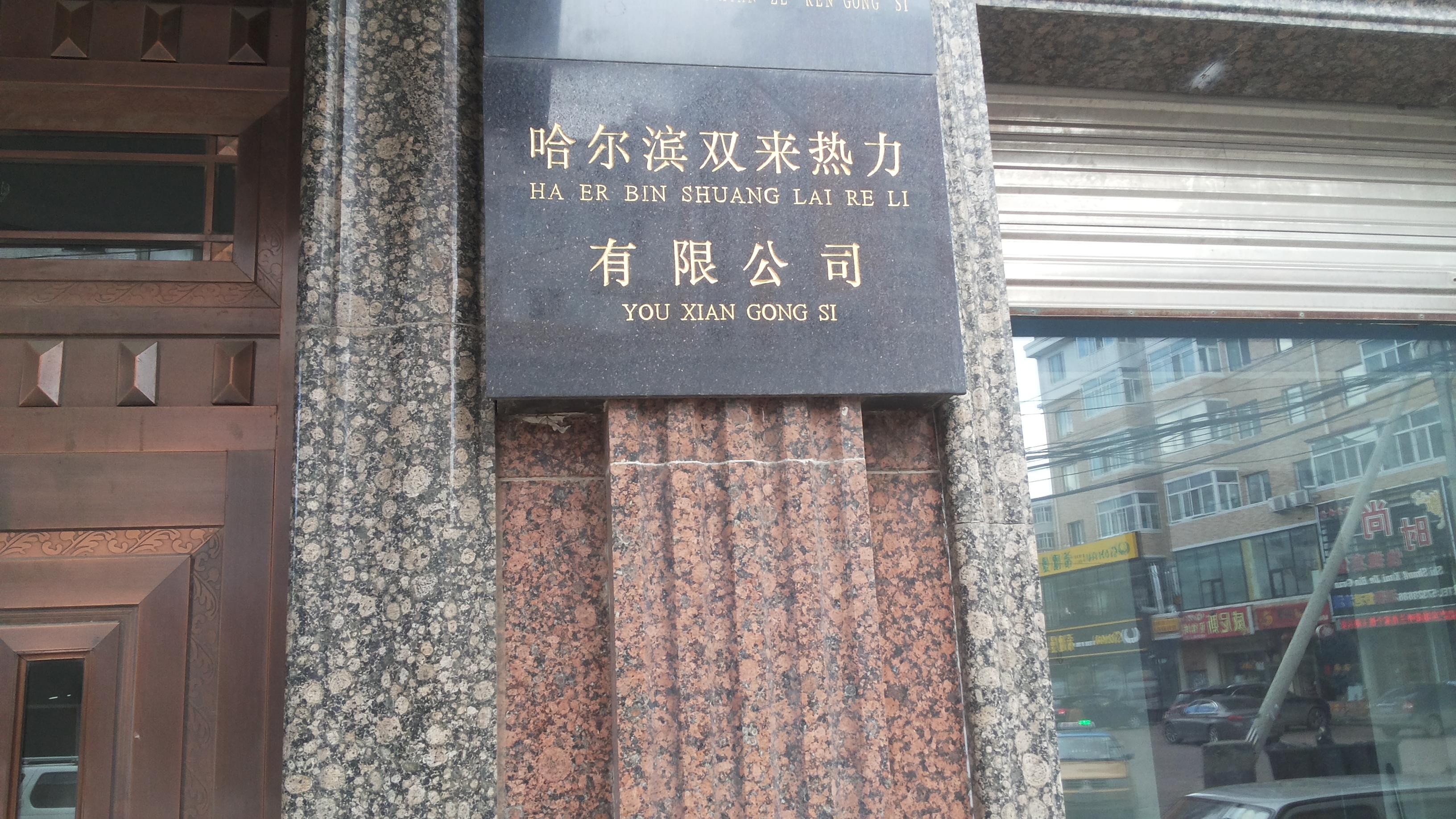 哈尔滨双来热力公司50吨/小时纯水设备