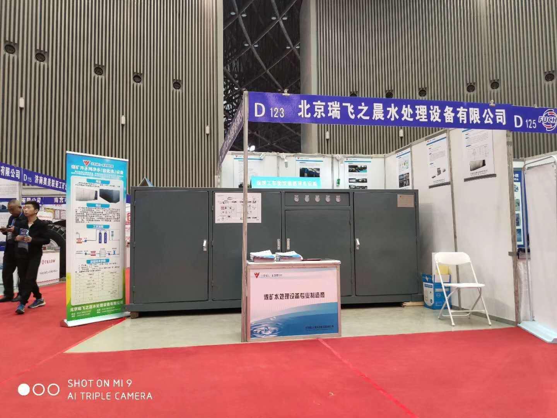 北京瑞飞之晨公司参加2019年太原煤炭工业技术与装备展览会