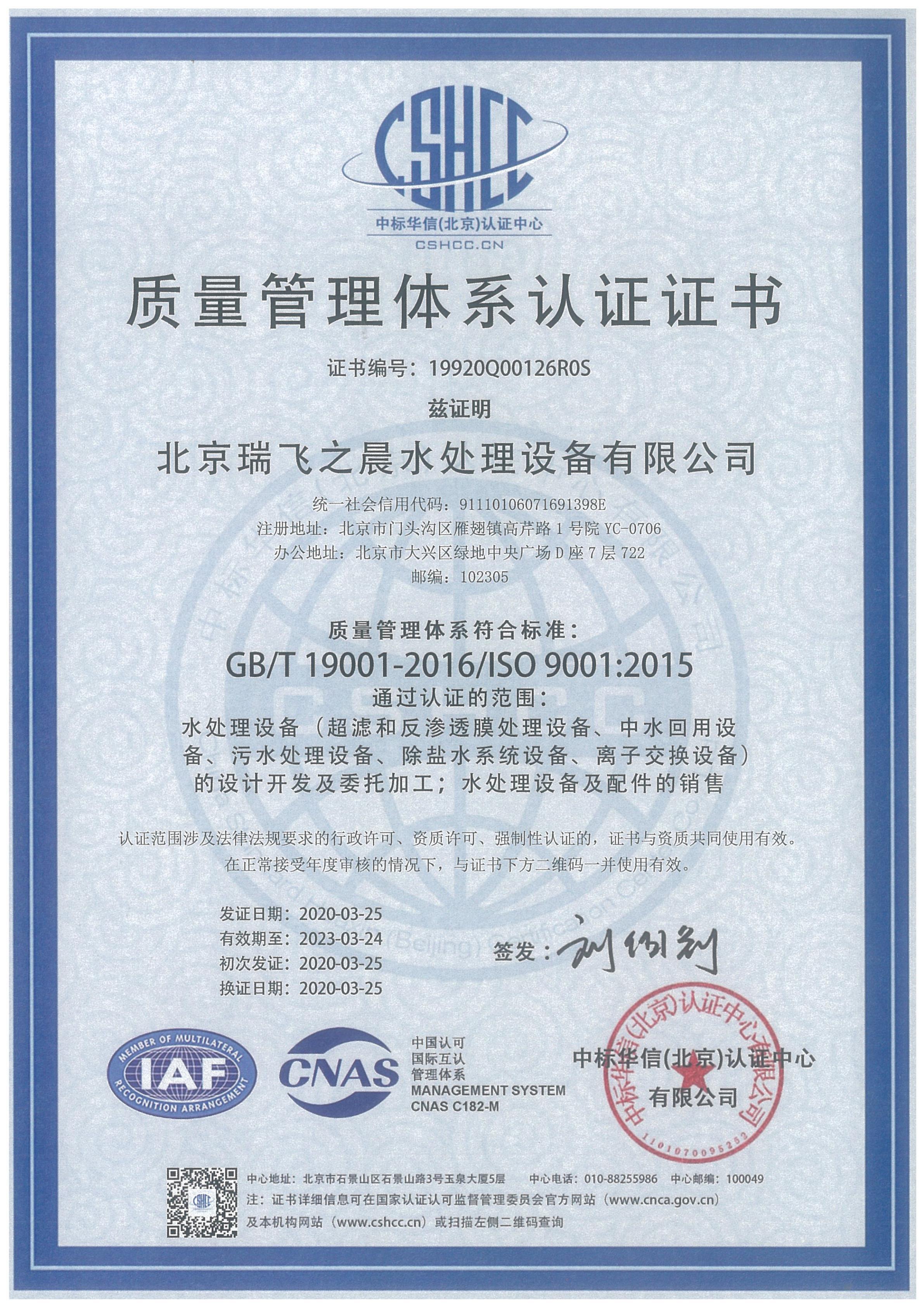 本公司全面通过 ISO9001 质量管理认证; 环境管理体系认证; 职业健康安全管理体系认证的三标一体认证