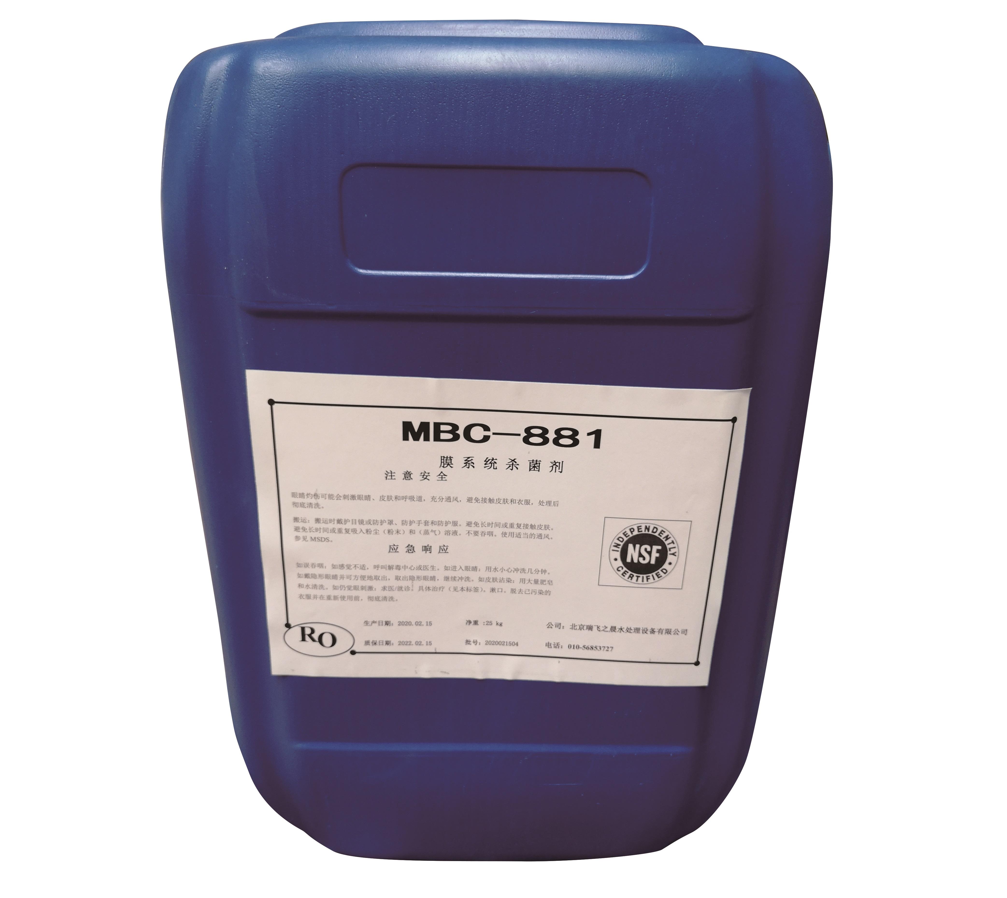 MBC-881絮凝剂