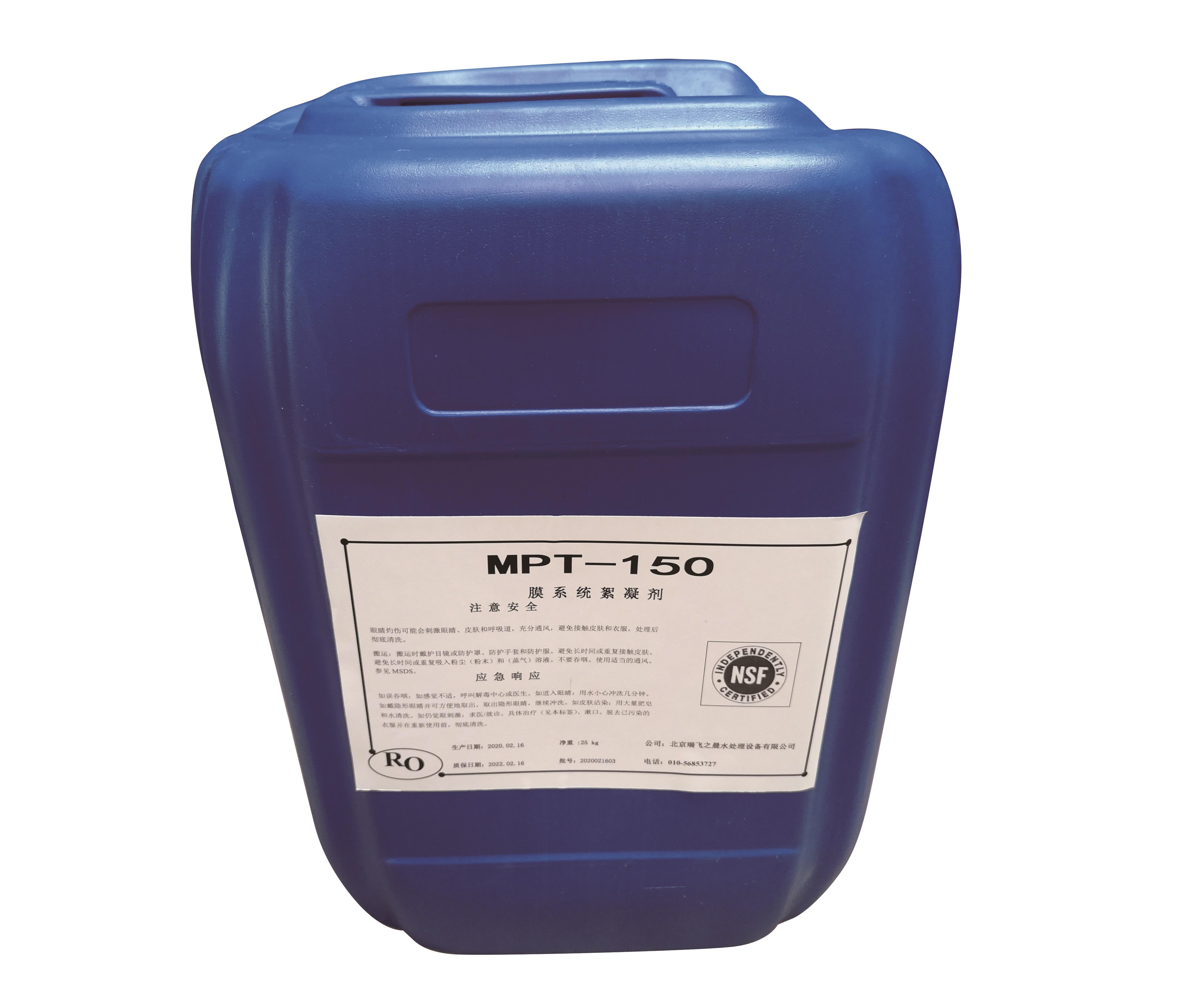 MPT-150絮凝剂