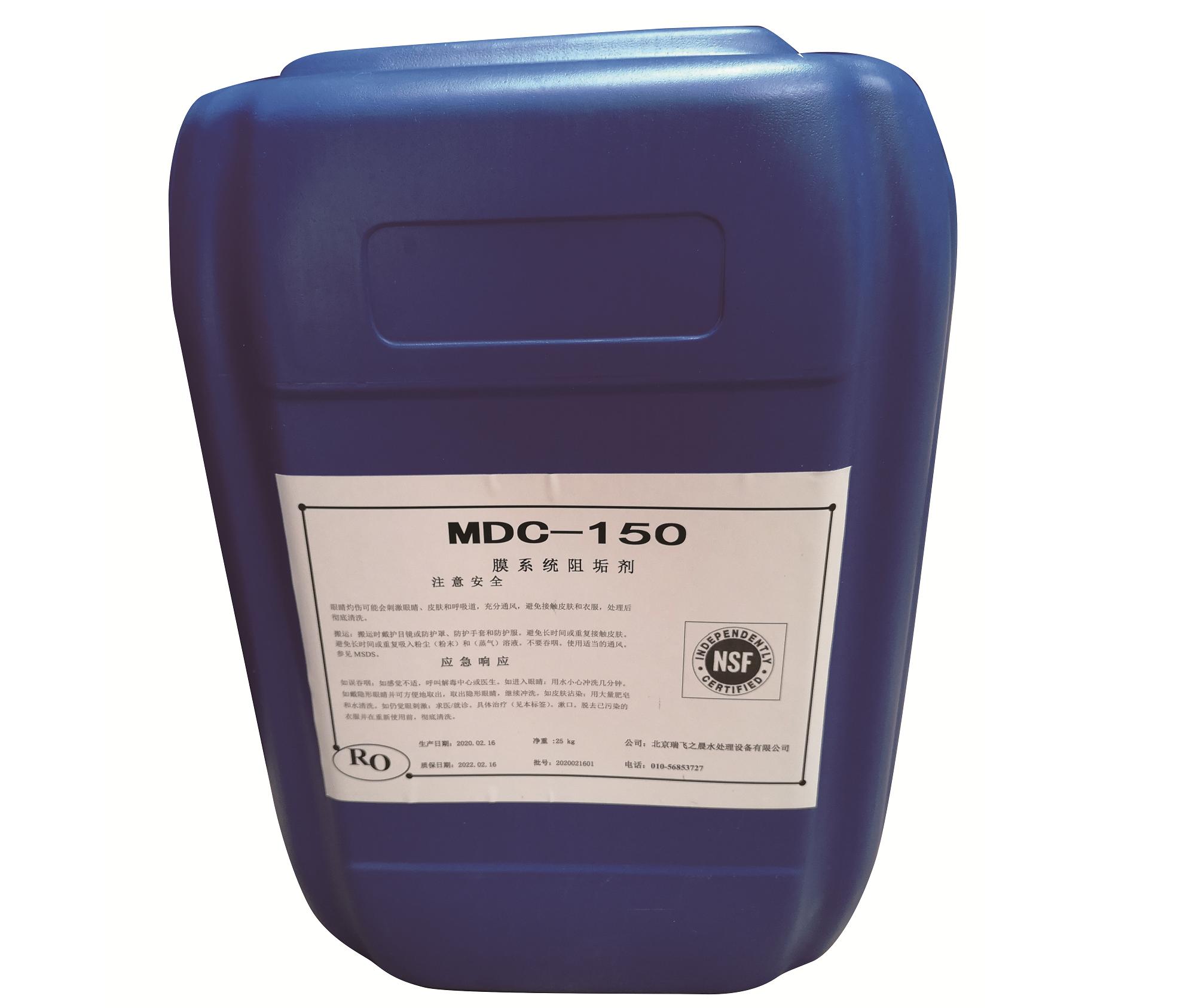 MDC-150反渗透阻垢剂